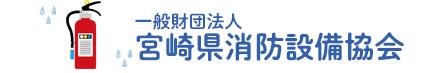 一般財団法人宮崎県消防設備協会